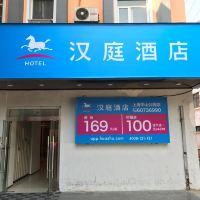 漢庭酒店(上海中山公園店)酒店預訂