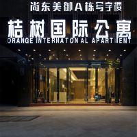 桔樹國際公寓(廣州珠江新城店)酒店預訂