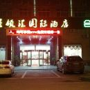 沭陽星領匯國際酒店