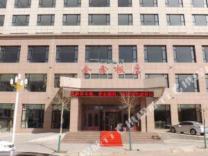 康樂金鑫飯店