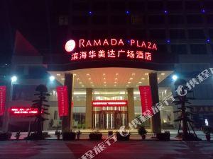 瀏陽長沙濱海華美達廣場酒店