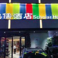 深圳鴻儒酒店酒店預訂