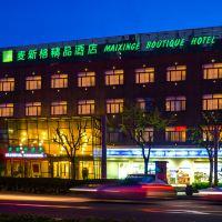 麥新格精品酒店(上海陸家嘴東方明珠店)酒店預訂