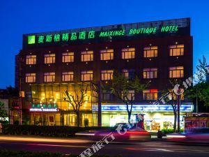 麥新格精品酒店(上海陸家嘴東方明珠店)(Maixinge Boutique Hotel (Shanghai Lujiazui The Oriental Pearl))