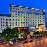 杭州眾安華納假日大酒店酒店預訂