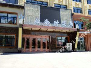 額爾古納金雨軒酒店