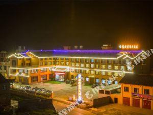 松潘龍欽云頂大酒店