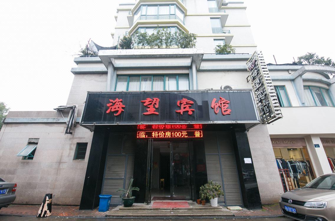 杭州海望賓館