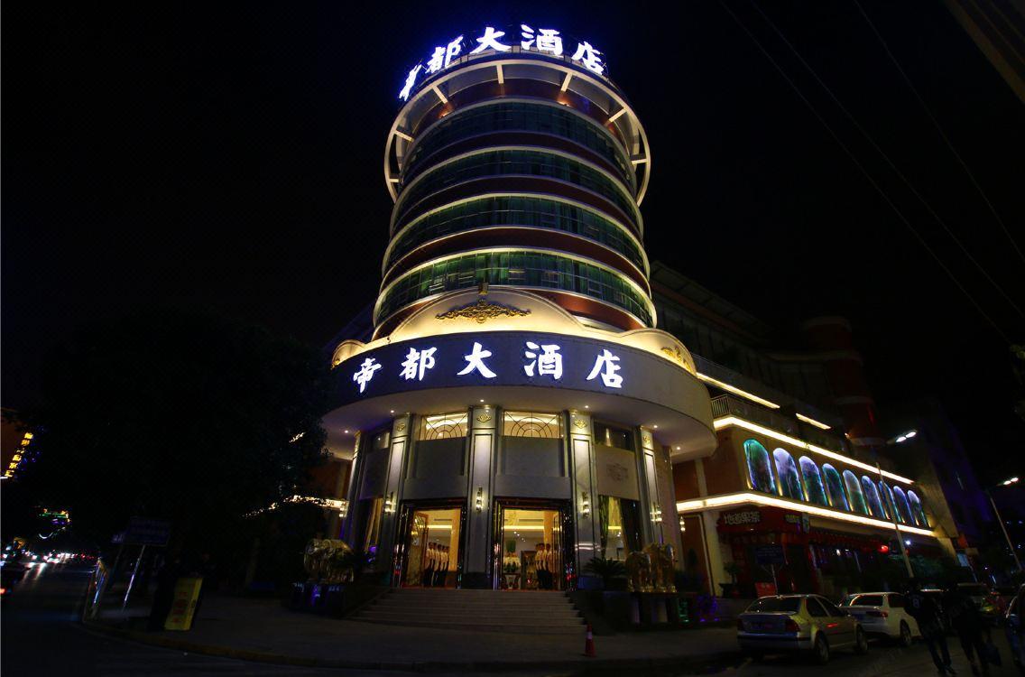 興義帝都大酒店Didu Hotel