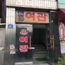 釜山YEO MYEONGJANG汽車旅館(Yeo Myeongjang Motel Busan)