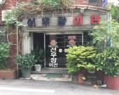 釜山Sunwoozang旅館