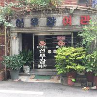 釜山Sunwoozang旅館酒店預訂