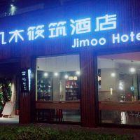 上海幾木筱築酒店酒店預訂