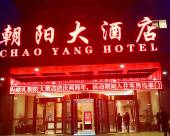 東台朝陽大酒店