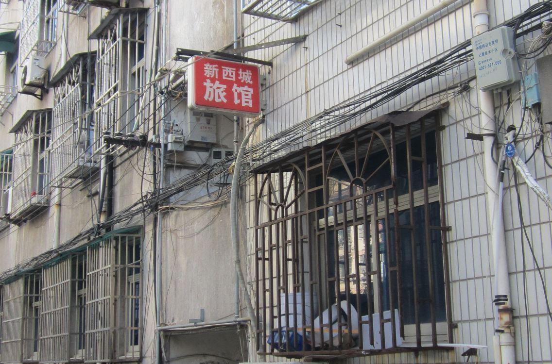 富陽新西城旅館Xinxicheng Hostel