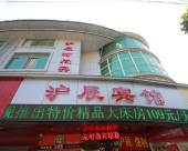 上海滬辰時尚賓館