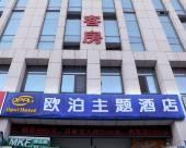 淄博歐泊主題酒店