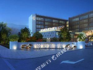 衢州景瀾大酒店