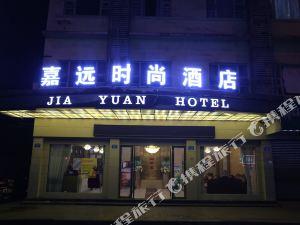 嘉遠時尚酒店(南充南光香江國際1227廣場大潤發店)
