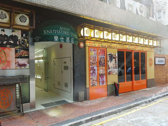 香港樂仕酒店(Acesite Knutsford Hotel)外觀