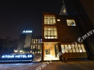 北京南鑼鼓巷亞朵酒店