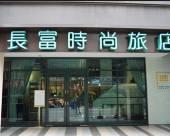 台北長富時尚旅店