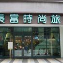 台北長富時尚旅店(Homey House)