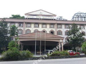 Seri Malaysia Genting(Hotel Seri Malaysia Genting Highlands)