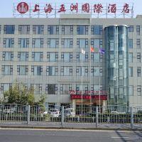 上海五洲國際酒店酒店預訂