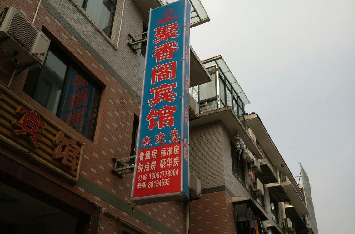 杭州聚香閣賓館