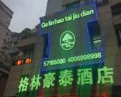 格林豪泰(上海南奉公路店)