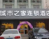 城市之家連鎖酒店(保定火車站店)