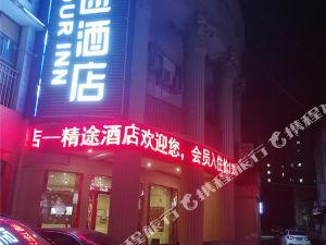 精途酒店(上海馬橋店)(原博江精品酒店馬橋店)