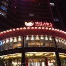 鳳慶滇紅大酒店