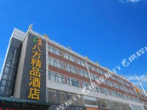 八方精品酒店(深圳沙井京基百納店)