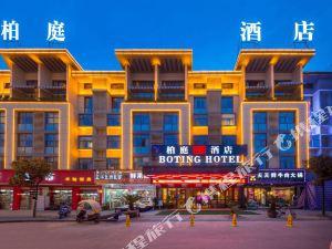 義烏柏庭酒店(原芒果酒店)
