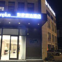 如家精選酒店(深圳科技園店)酒店預訂