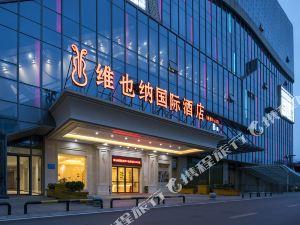維也納國際酒店(湘潭中心店)