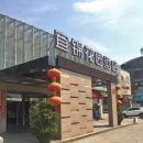 宜錦花園酒店(宜昌火車東站店)