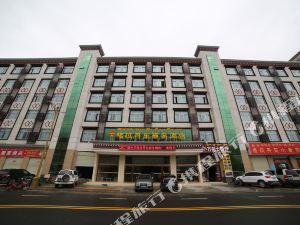 林芝格拉丹東商務酒店