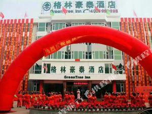 格林豪泰酒店長治潞城市中華大街店
