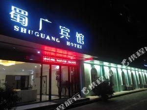 廣漢蜀廣賓館