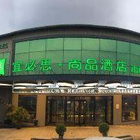 宜必思尚品酒店(上海虹橋機場滬青平公路店)酒店預訂