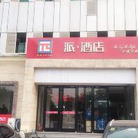 派酒店(天津塘沽區政府店)(原榮盛賓館)酒店預訂