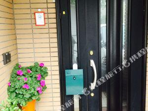 札幌陽光民宿(Sapporo Inn Sun House)