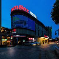 上海Town Box糖寶客酒店酒店預訂