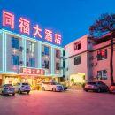 昆明同福大酒店(Tongfu Hotel Kunming)