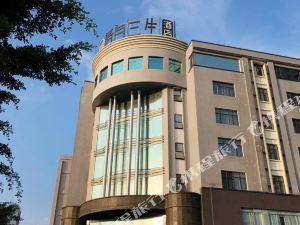 興義吾與三生酒店