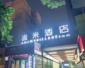 逸米酒店(廣州火車站店)