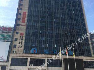 漢庭酒店(蚌埠火車站店)